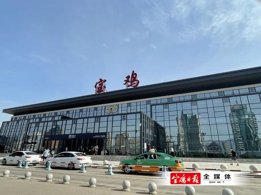 """渭滨迎来""""新""""地标""""——宝鸡火车站变脸了!"""