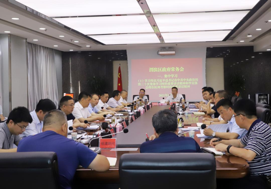 区政府召开今年第十一次常务会议