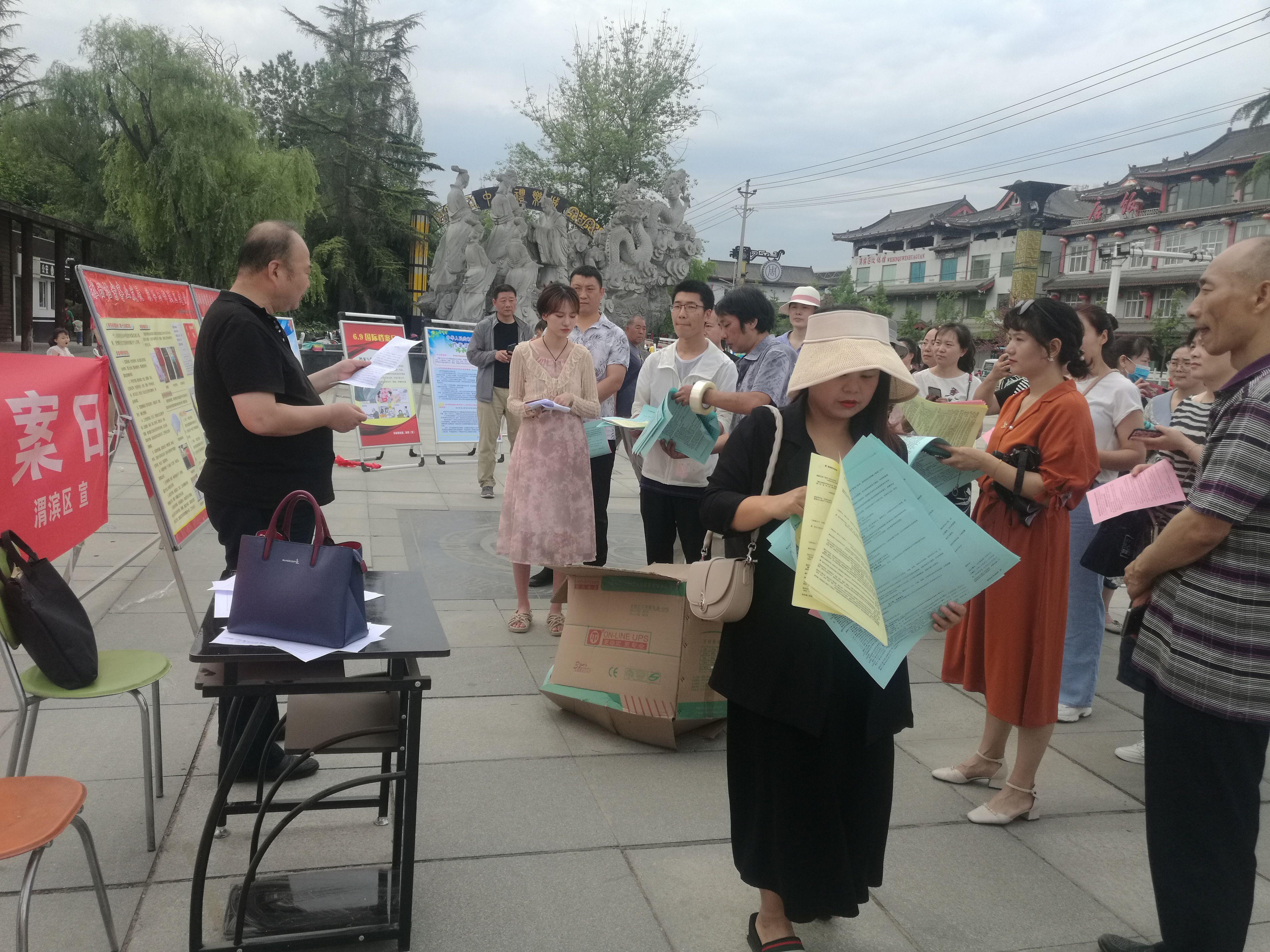 """渭滨区开展""""6.9""""国际档案日宣传活动"""