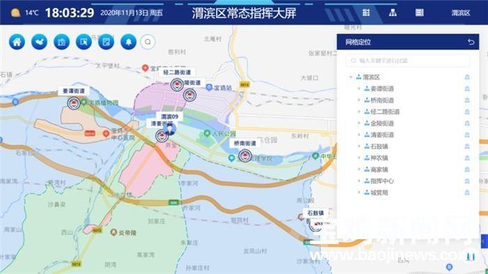 【媒体看渭滨】人民日报: 宝鸡渭滨区智慧城市监管平台 城市更聪明 管理更精细