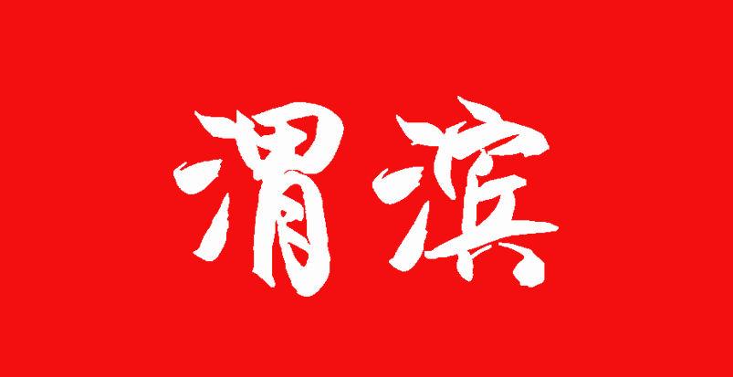 【落实上半年主要经济指标研判约谈会议精神】天台山管委会:加压奋进 拼出实效